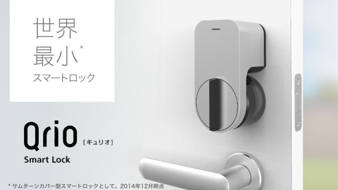 日本発、工事不要でスマホからドアの解錠が出来るグッズ Qrio Smart Lock キュリオスマートロック