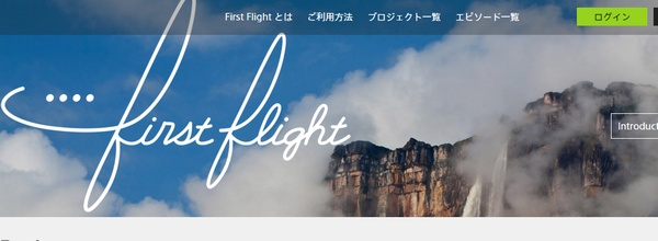 firstflight.jpg
