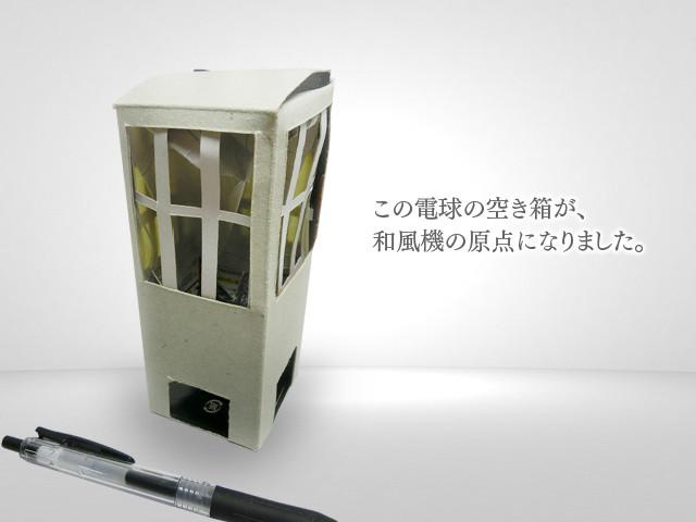 Wafuki11.jpg