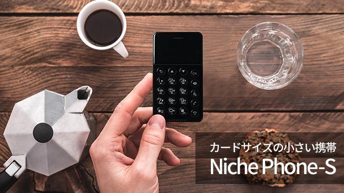 NichePhone1.jpg