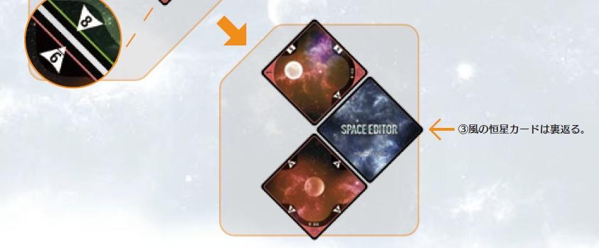 SPACEEDITOR12.jpg