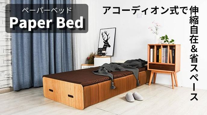 Paper Bed1.jpg