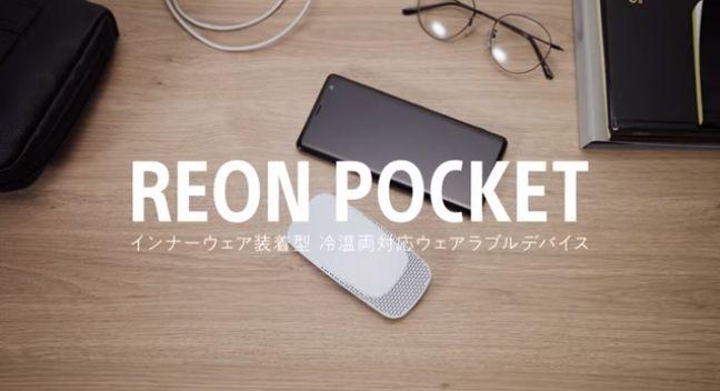 ReonPocket11.jpg