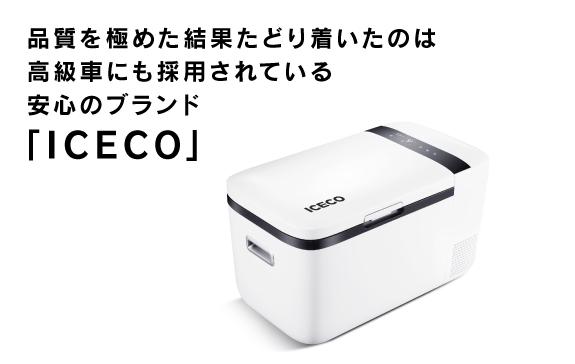 iceco02.jpg