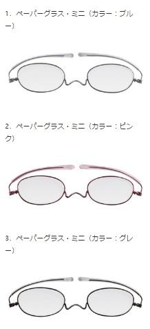 glasses 7.jpg