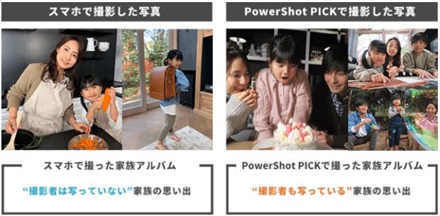 pick03.jpg